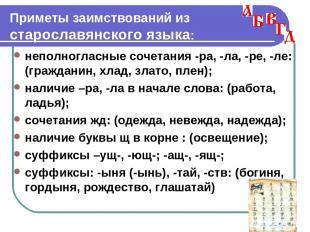 Приметы заимствований из старославянского языка: неполногласные сочетания -ра, -