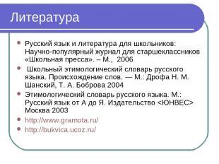 Литература Русский язык и литература для школьников: Научно-популярный журнал дл