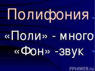 Полифония «Поли» - много «Фон» -звук
