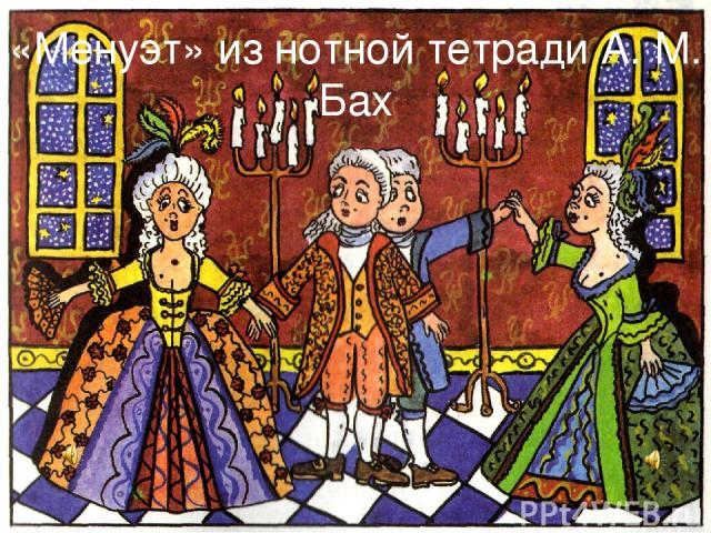 «Менуэт» из нотной тетради А. М. Бах
