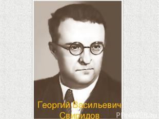 Георгий Васильевич Свиридов