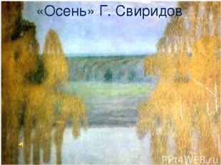«Осень» Г. Свиридов