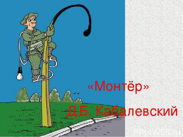 «Монтёр» Д.Б. Кабалевский