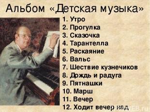 Альбом «Детская музыка» 1. Утро 2. Прогулка 3. Сказочка 4. Тарантелла 5. Раская