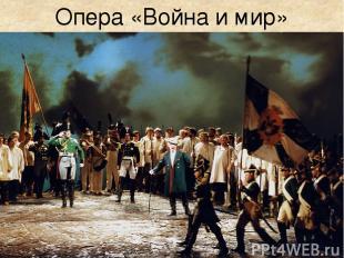 Опера «Война и мир»