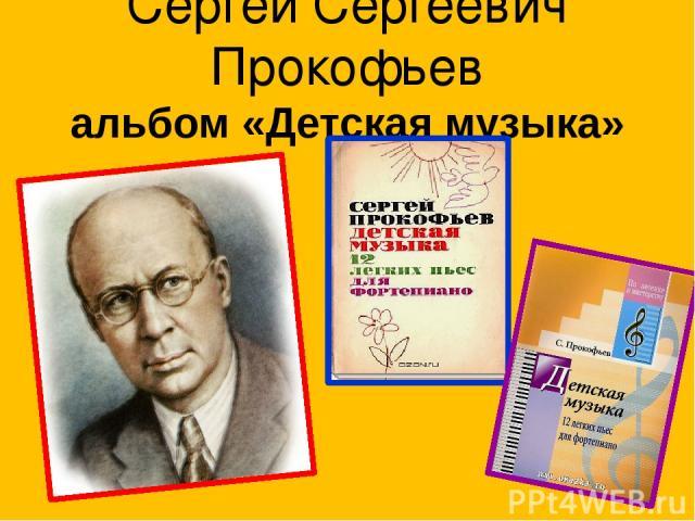 Сергей Сергеевич Прокофьев альбом «Детская музыка»