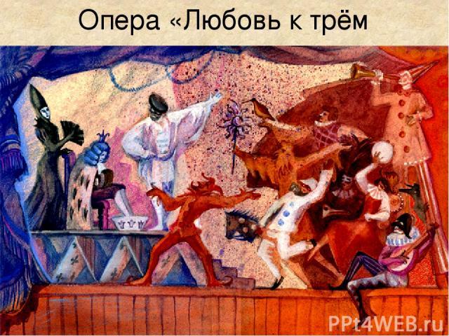 Опера «Любовь к трём апельсинам»
