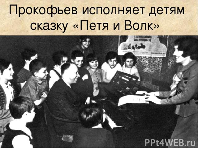 Прокофьев исполняет детям сказку «Петя и Волк»