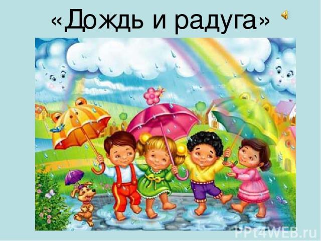 «Дождь и радуга»