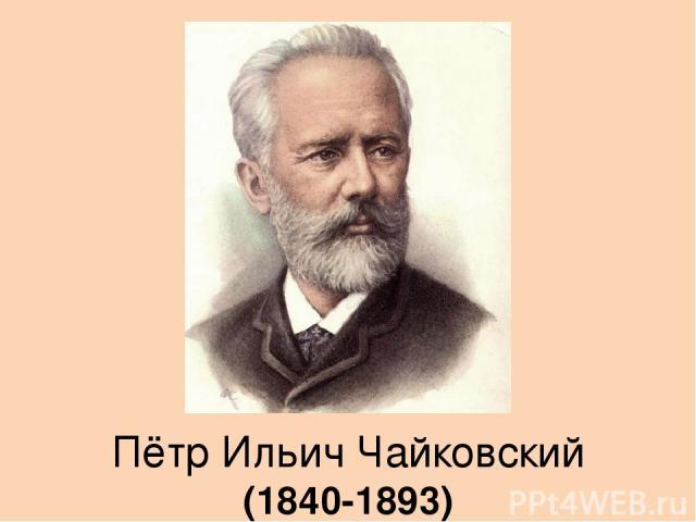 Пётр Ильич Чайковский (1840-1893)