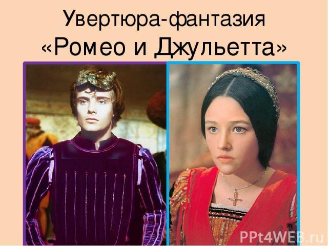 Увертюра-фантазия «Ромео и Джульетта»