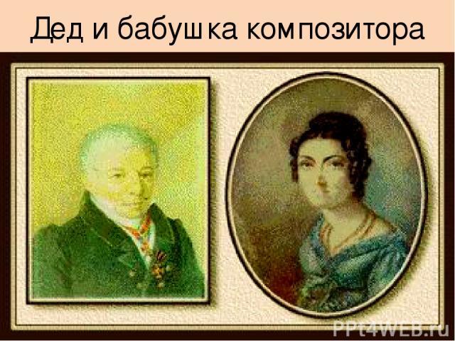 Дед и бабушка композитора