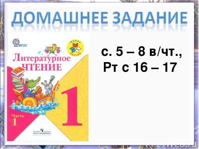 с. 5 – 8 в/чт., Рт с 16 – 17