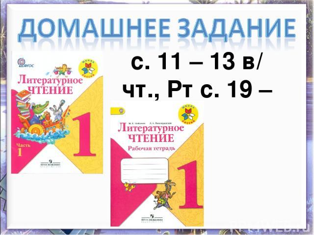 с. 11 – 13 в/ чт., Рт с. 19 – 21