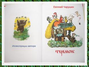 Евгений Чарушин Иллюстрации автора