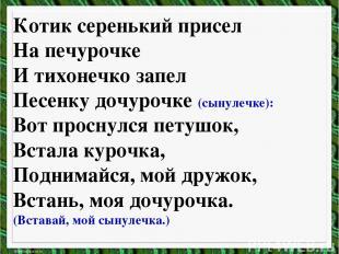 Котик серенький присел На печурочке И тихонечко запел Песенку дочурочке (сынулеч