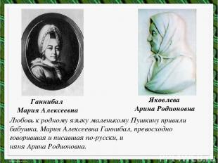Любовь к родному языку маленькому Пушкину привили бабушка, Мария Алексеевна Ганн