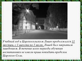 Учебный год в Царскосельском Лицее продолжался 11 месяцев, с 1 августа по 1 июля
