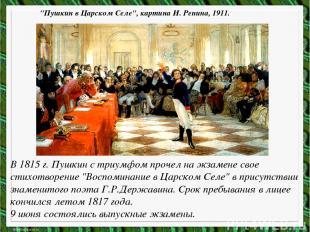 """В 1815 г. Пушкин с триумфом прочел на экзамене свое стихотворение """"Воспоминание"""