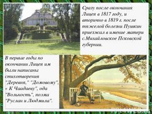 """В первые годы по окончании Лицея им были написаны стихотворения """"Деревня,"""" """"Домо"""