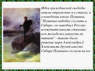Идеи гражданской свободы нашли отражение и в стихах, и в поведении юного Пушкина