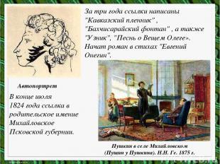 """За три года ссылки написаны """"Кавказский пленник"""" , """"Бахчисарайский фонтан"""" , а т"""