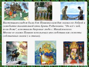 Настоящим кладом была для Пушкина каждая сказка его доброй и самобытно талантлив