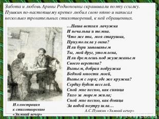 Забота и любовь Арины Родионовны скрашивали поэту ссылку. Пушкин по-настоящему к