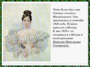 Чуть более двух лет длилась ссылка в Михайловское. Она закончилась в сентябре 18