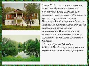 6 мая 1830 г. состоялась. наконец, помолвка Пушкина с Натальей Гончаровой. Отец