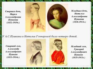 Старшая дочь, Мария Александровна Пушкина (1832-1919г.) Старший сын, Александр А