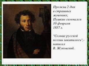 """Прожив 2 дня в страшных мучениях, Пушкин скончался 10 февраля 1837 г. """"Солнце ру"""