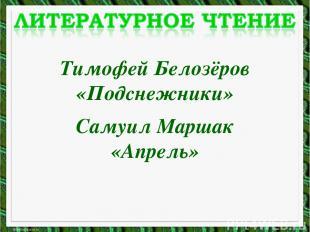 Тимофей Белозёров «Подснежники» Самуил Маршак «Апрель»