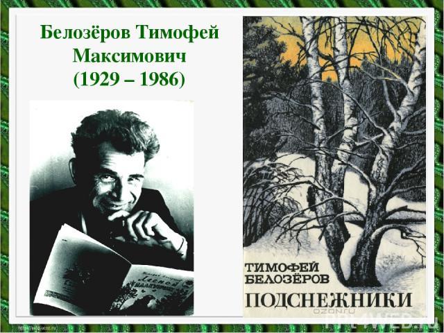 Белозёров Тимофей Максимович (1929 – 1986)
