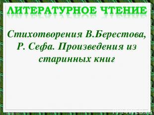 Стихотворения В.Берестова, Р. Сефа. Произведения из старинных книг