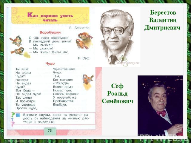 Берестов Валентин Дмитриевич Сеф Роальд Семёнович