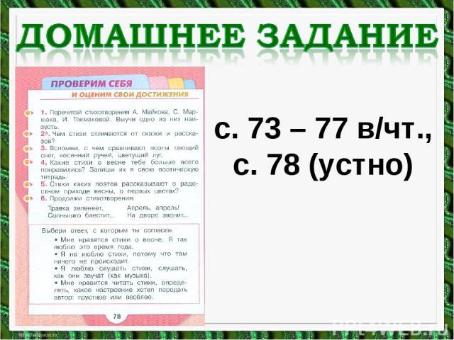 с. 73 – 77 в/чт., с. 78 (устно)