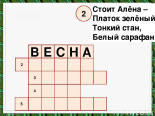 5 4 3 2 В Е С Н А Стоит Алёна – Платок зелёный, Тонкий стан, Белый сарафан. 2
