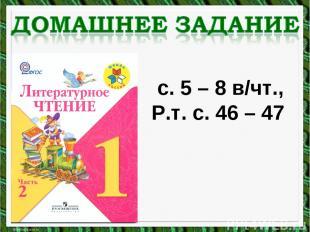 с. 5 – 8 в/чт., Р.т. с. 46 – 47