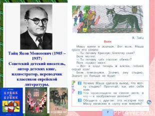 Тайц Яков Моисеевич (1905 – 1957) Советский детский писатель, автор детских книг