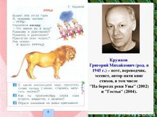 Кружков Григорий Михайлович (род. в 1945 г.) – поэт, переводчик, эссеист, автор