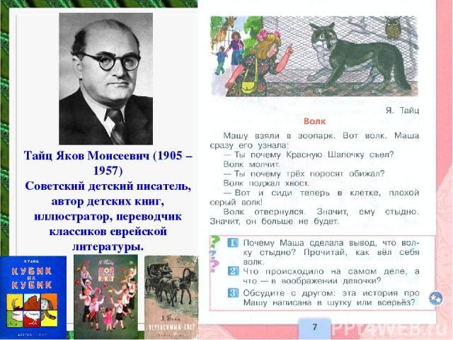 Тайц Яков Моисеевич (1905 – 1957) Советский детский писатель, автор детских книг, иллюстратор, переводчик классиков еврейской литературы.