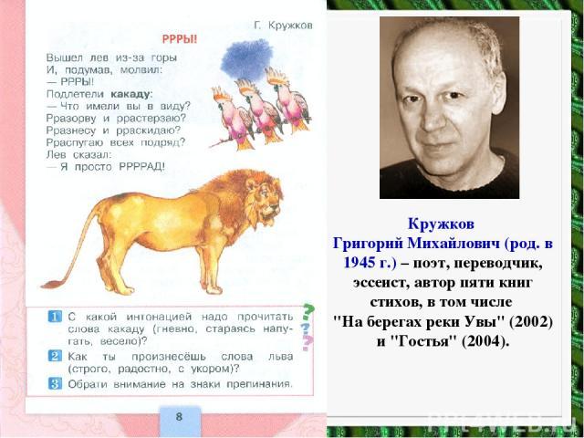 Кружков Григорий Михайлович (род. в 1945 г.) – поэт, переводчик, эссеист, автор пяти книг стихов, в том числе