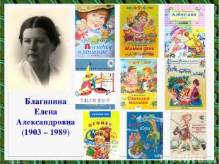 Благинина Елена Александровна (1903 – 1989)