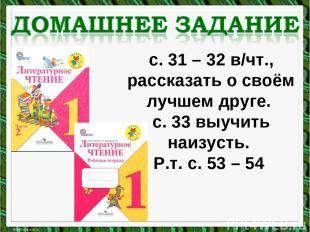 с. 31 – 32 в/чт., рассказать о своём лучшем друге. с. 33 выучить наизусть. Р.т.