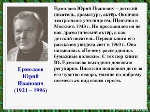 Ермолаев Юрий Иванович (1921 – 1996) Ермолаев Юрий Иванович – детский писатель,