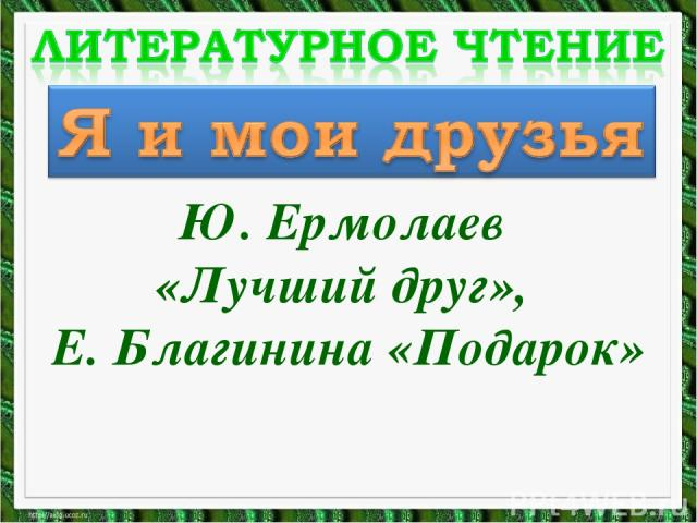 Ю. Ермолаев «Лучший друг», Е. Благинина «Подарок»