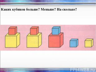 Каких кубиков больше? Меньше? На сколько?