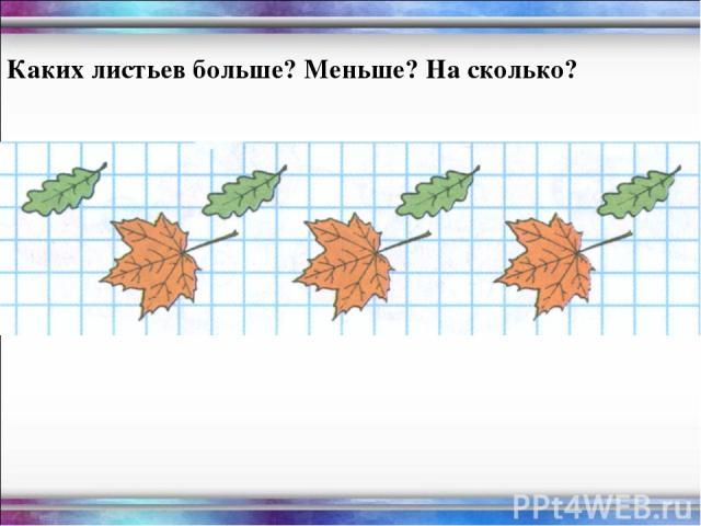 Каких листьев больше? Меньше? На сколько?