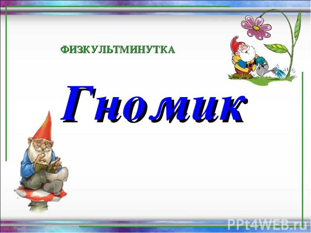 Гномик ФИЗКУЛЬТМИНУТКА
